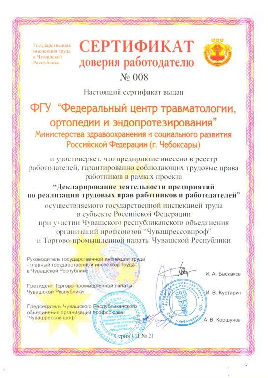 Как сделать сертификат на свою продукцию 549